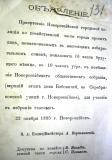 Первая городская Дума Новороссийска