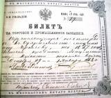 Первые купцы  возрожденного Новороссийска
