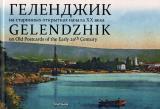 Геленджик на стринных открытках начала ХХ века