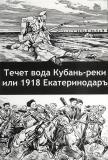 Вышла новая книга С.Р. Илюхина «Течет вода Кубань-реки или 1918 Екатеринодаръ»