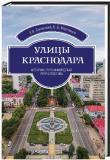 Готова к выходу книга «Улицы Краснодара историко - топонимическая ретроспектива»