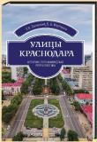 Вышла книга «Улицы Краснодара историко - топонимическая ретроспектива»
