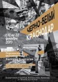 """Выставка фотографий """"Черно-белый Краснодар"""""""