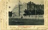 Епархиальное женское училище г. Екатеринодара