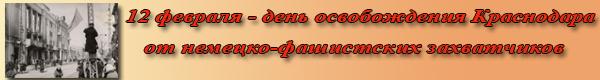12.02 - Освобождение Краснодара