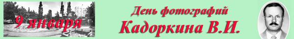 09.01 - День фотографий Кадоркина - 9 января