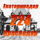 День Города 224 - 2