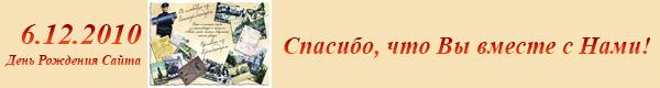06.12 - День Рождения сайт