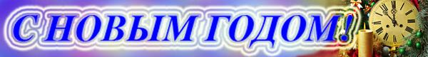 31.12 - С новым годом!