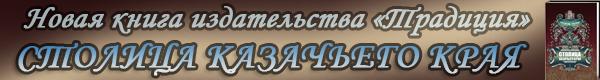 """Новая книга издательства """"Традиция"""""""