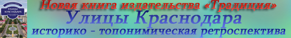 Улицы Краснодара