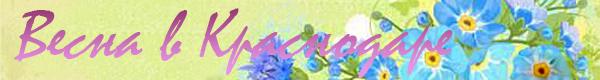 Весна 1