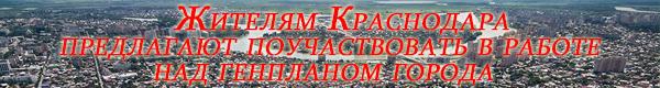 Жителям Краснодара предлагают поучаствовать в работе над генпланом города