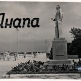 Анапа. 1963 год