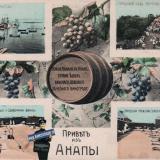 Анапа. Привет из Анапы, до 1917 года