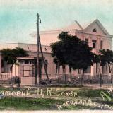 Анапа. Санаторий ЦК Союза Мясохладопрома, конец 1920х