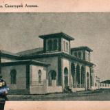 Анапа. Санаторий Ленина, 1930-е
