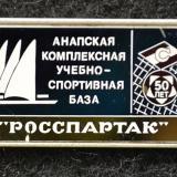 Анапская комплексная учебно-спортивная база Росспартак