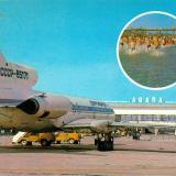 Курорт Анапа, 1986 год.