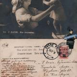 С-Петербург - Анапа, 19.07.1912