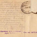 Армавир. 1933 год. Издание Арм. лит.