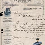 Анапа. 1910 год. Мельнично-строительная контора Г.А. Унтерзегер