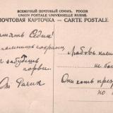 Адресная сторона. Армавир. 1917. Издатель Д.А. Нестеров, тип 2