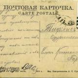 Адресная сторона. Армавир. 1914. Издание Контрагентства А.С. Суворина и К.