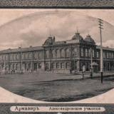 Армавир. Александровское училище, до 1917 года