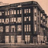 Армавир. Большая Московкая гостиница,  до 1917 года