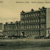 Армавир. Церковная улица. Ватная фабрика Тарасовых, до 1917 года