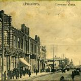 Армавир. Почтовая улица