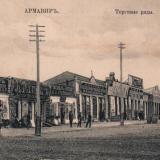 Армавир. Торговые ряды, до 1917 года