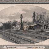 Армавир. Вокзал Владикавказской железной дороги, до 1917 года