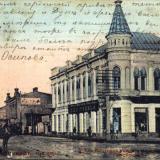 Армавир. 1917. Издание Магазина Г.К. Стряпцева и Ко