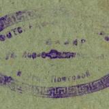 Армавир. Фотограф не известен, 1927 год