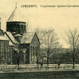 Армавир. Георгиевская армяно-григорианская церковь, 1911 год