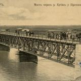 Армавир. Мост через р. Кубань у Прочноокопа, до 1917 года