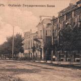 Армавир. Отделение государственного банка, около 1913 года