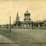 Армавир. Подворье Николаевского мужского православного монастыря, около 1911 года