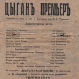 Армавир. Театр Меснянкина. Программа на 14.05.1917 года