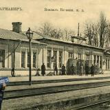 Армавир. Железнодорожный вокзал, около 1912 года