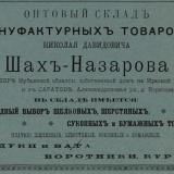 Оптовый склад мануфактурных издлелий Шах-Назарова, 1903 год