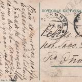Ейск. 1917 год. Издание А.Я.Курило, тип 3