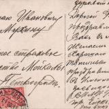 Ейск. 1915 год. Издатель неизвестен