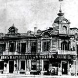 Ейск. Дом Тохова, около 1912 года