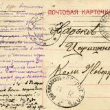 Ейск. 1917 год. Издание А.Я.Курило, тип 4