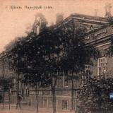 Ейск. Народный дом, до 1917 года