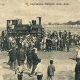 Ейск. Первые паровозы, около 1909 года