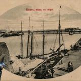Ейск. Порт, вид с моря, до 1917 года